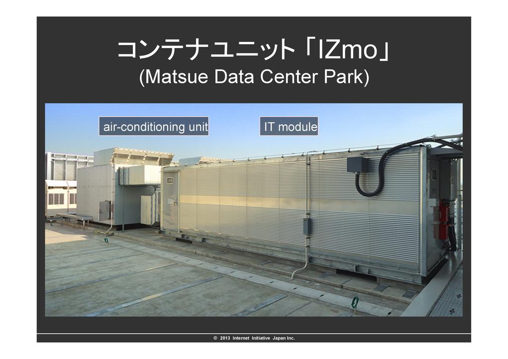 ©ɹ2013 Internet Initiative Japan Inc. ίϯςφϢχο...