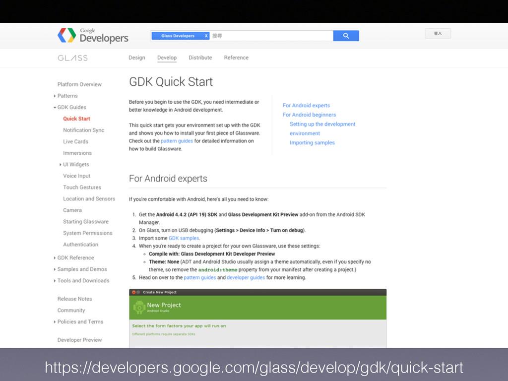 https://developers.google.com/glass/develop/gdk...