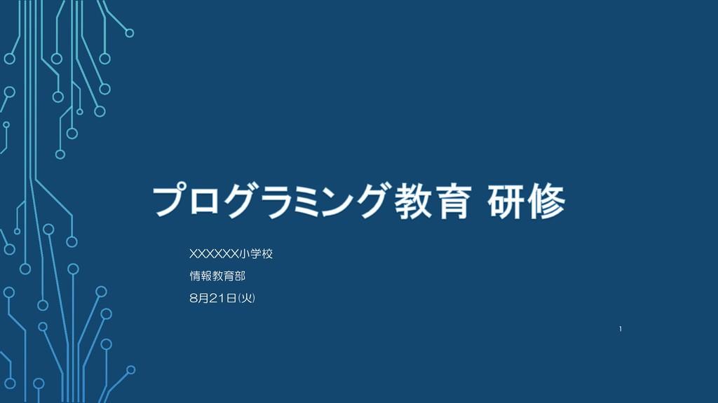 XXXXXX小学校 情報教育部 8月21日(火) 1