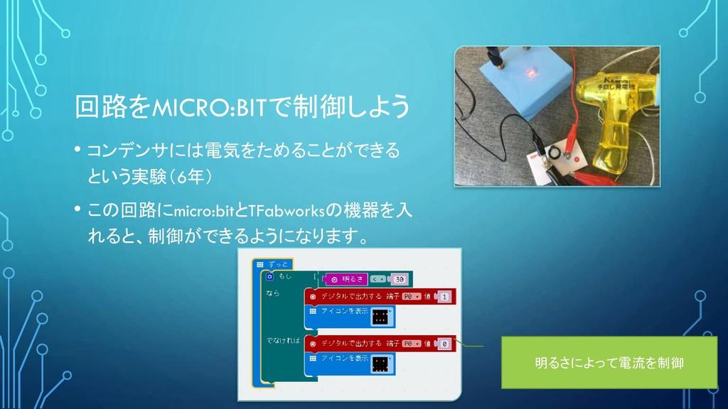 回路をMICRO:BITで制御しよう • コンデンサには電気をためることができる という実験(...