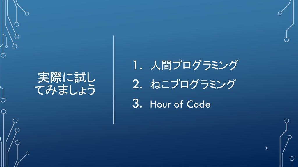 実際に試し てみましょう 1. 人間プログラミング 2. ねこプログラミング 3. Hour ...