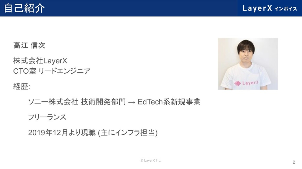 © LayerX Inc. 自己紹介 高江 信次 株式会社LayerX CTO室 リードエンジ...