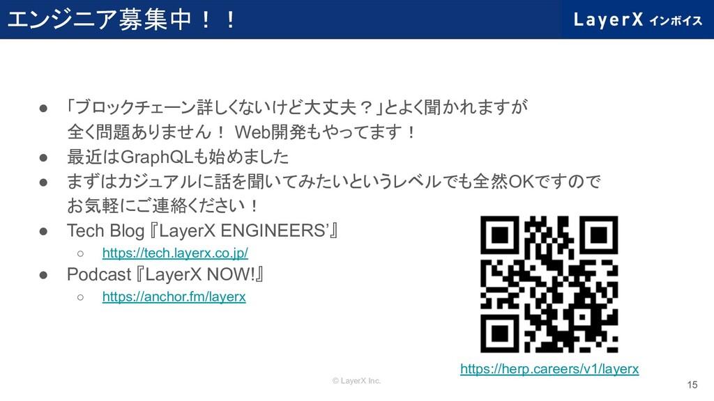 © LayerX Inc. エンジニア募集中!! ● 「ブロックチェーン詳しくないけど大丈夫?...