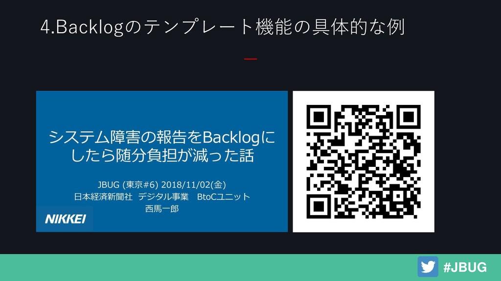 4.Backlogのテンプレート機能の具体的な例 #JBUG