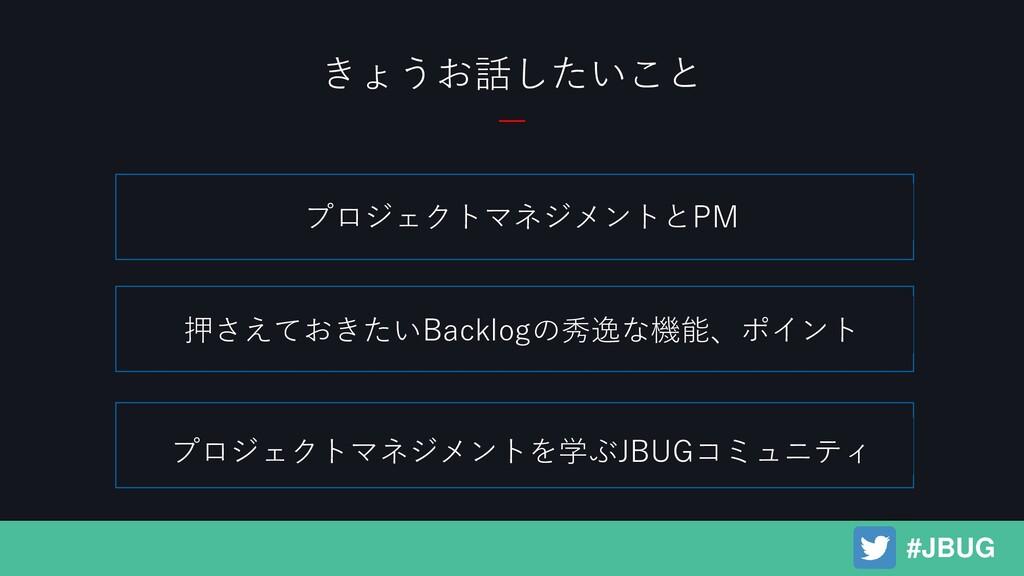 きょうお話したいこと プロジェクトマネジメントとPM 押さえておきたいBacklogの秀逸な機...
