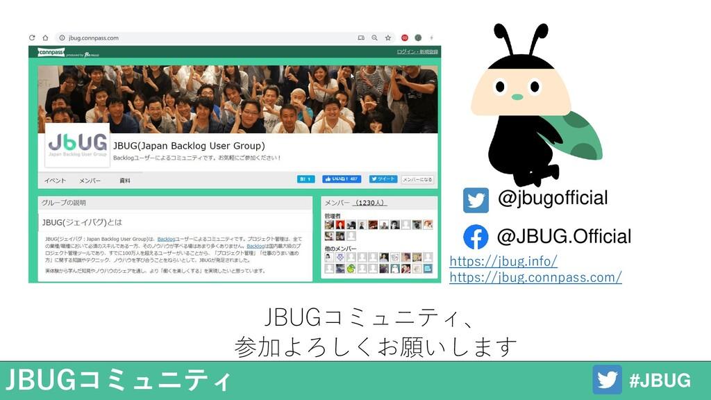 JBUGコミュニティ、 参加よろしくお願いします #JBUG JBUGコミュニティ https...