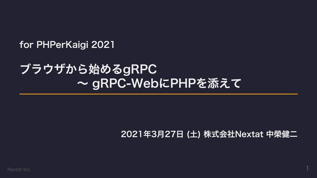 for PHPerKaigi 2021 ブラウザから始めるgRPC 〜 gRPC-W...