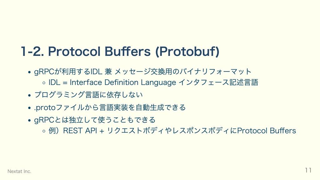 1-2. Protocol Buffers (Protobuf) gRPCが利⽤するIDL 兼 ...
