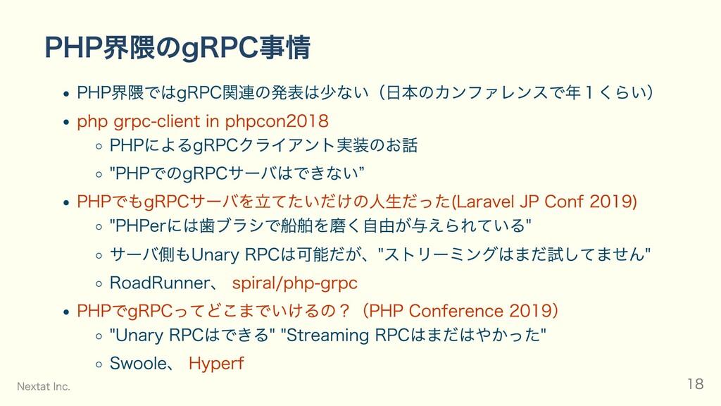 PHP界隈のgRPC事情 PHP界隈ではgRPC関連の発表は少ない(⽇本のカンファレンスで年1...