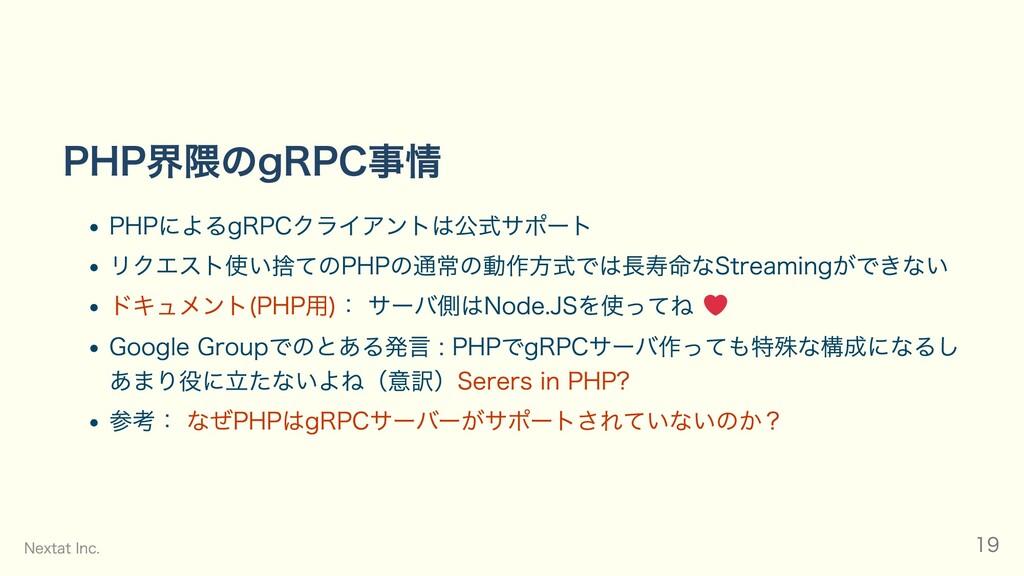 PHP界隈のgRPC事情 PHPによるgRPCクライアントは公式サポート リクエスト使い捨ての...