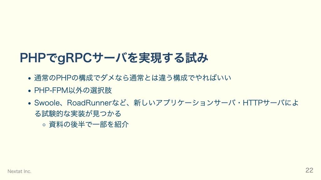 PHPでgRPCサーバを実現する試み 通常のPHPの構成でダメなら通常とは違う構成でやればいい...