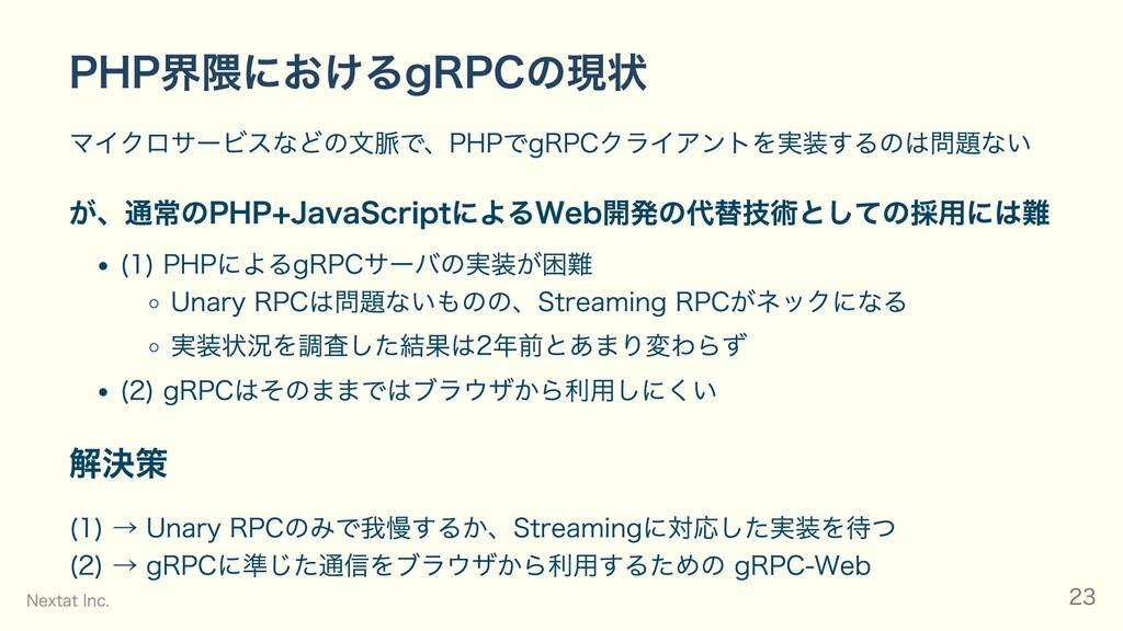 PHP界隈におけるgRPCの現状 マイクロサービスなどの⽂脈で、PHPでgRPCクライアントを...