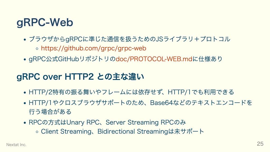 gRPC-Web ブラウザからgRPCに準じた通信を扱うためのJSライブラリ+プロトコル ht...
