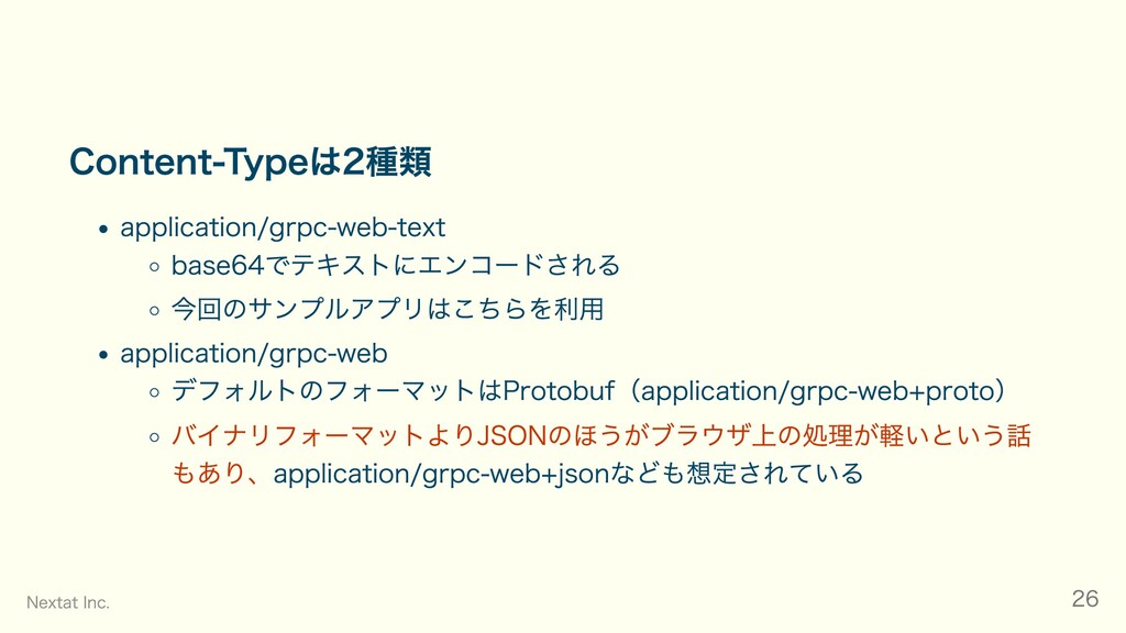 Content-Typeは2種類 application/grpc-web-text base...