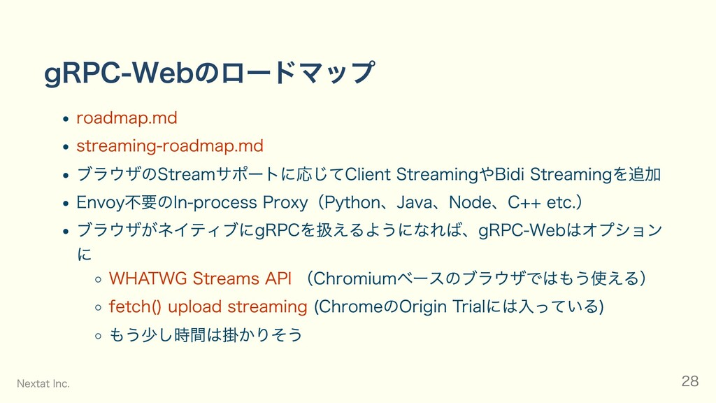 gRPC-Webのロードマップ roadmap.md streaming-roadmap.md...