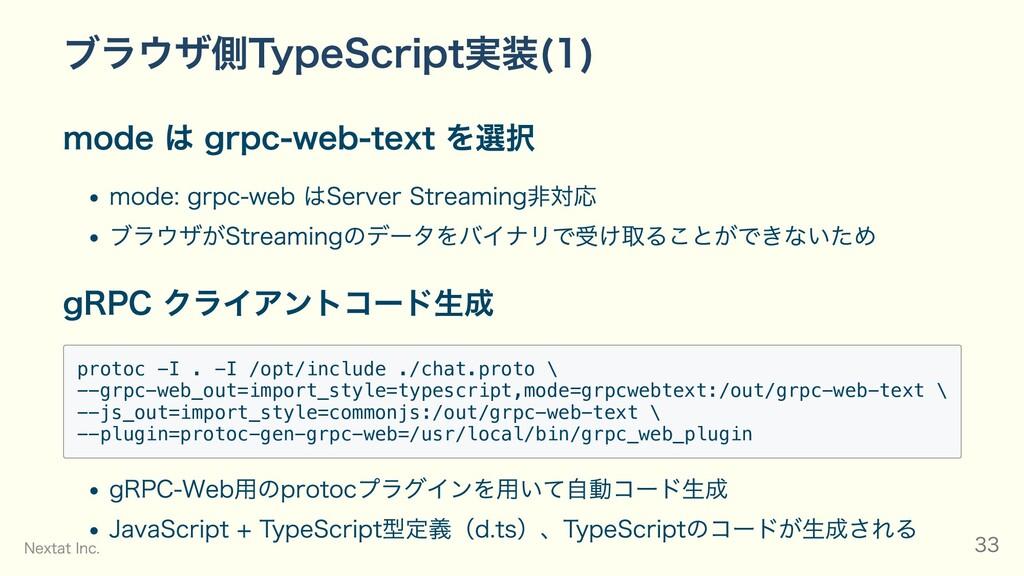 ブラウザ側TypeScript実装(1) mode は grpc-web-text を選択 m...