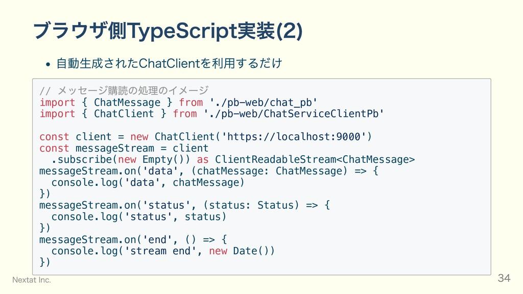ブラウザ側TypeScript実装(2) ⾃動⽣成されたChatClientを利⽤するだけ /...