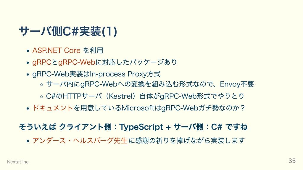 サーバ側C#実装(1) ASP.NET Core を利⽤ gRPCとgRPC-Webに対応した...
