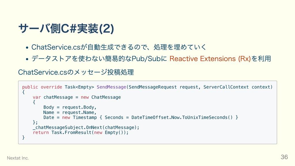 サーバ側C#実装(2) ChatService.csが⾃動⽣成できるので、処理を埋めていく デ...