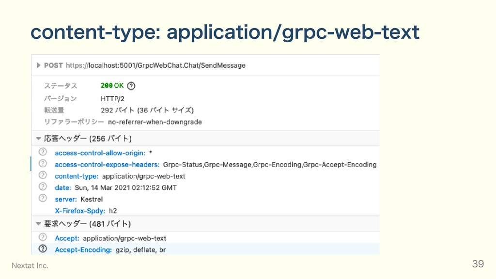 content-type: application/grpc-web-text Nextat ...