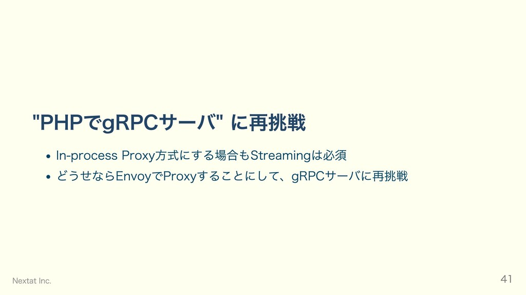 """""""PHPでgRPCサーバ"""" に再挑戦 In-process Proxy⽅式にする場合もStre..."""