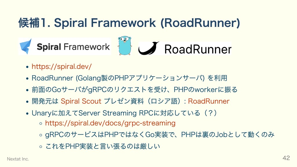 候補1. Spiral Framework (RoadRunner)     https://...