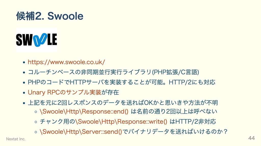 候補2. Swoole https://www.swoole.co.uk/ コルーチンベースの...