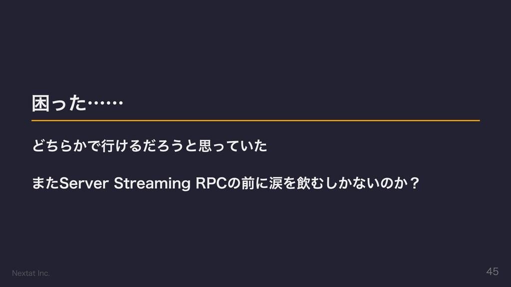 困った…… どちらかで⾏けるだろうと思っていた またServer Streaming RPCの...