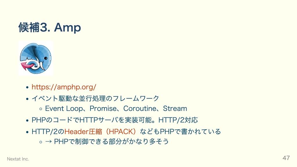 候補3. Amp https://amphp.org/ イベント駆動な並⾏処理のフレームワーク...