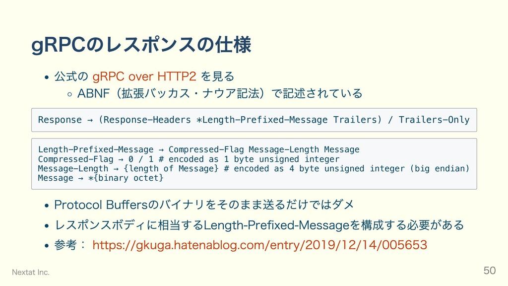 gRPCのレスポンスの仕様 公式の gRPC over HTTP2 を⾒る ABNF(拡張バッ...