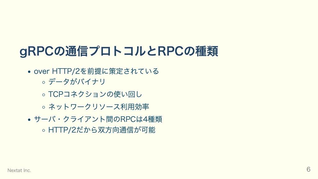 gRPCの通信プロトコルとRPCの種類 over HTTP/2を前提に策定されている データが...