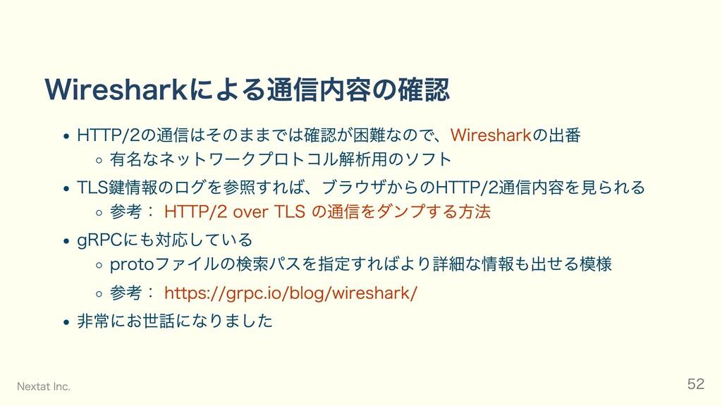 Wiresharkによる通信内容の確認 HTTP/2の通信はそのままでは確認が困難なので、Wi...