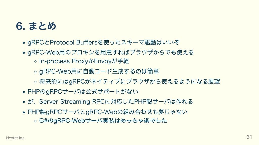6. まとめ gRPCとProtocol Buffersを使ったスキーマ駆動はいいぞ gRPC-...