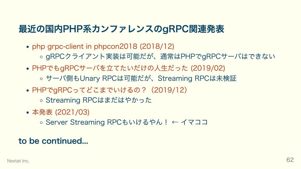 最近の国内PHP系カンファレンスのgRPC関連発表 php grpc-client in ph...