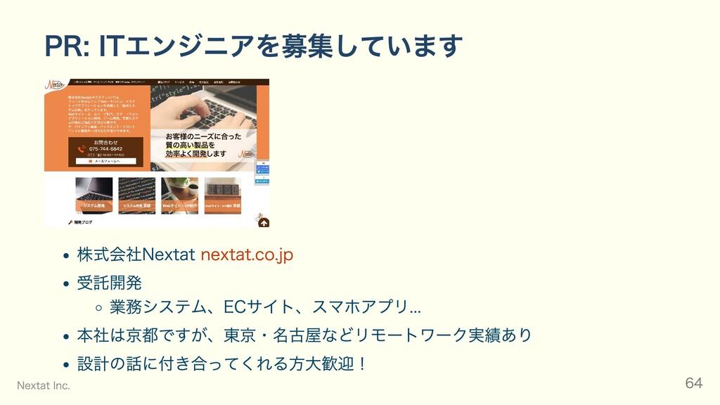 PR: ITエンジニアを募集しています 株式会社Nextat nextat.co.jp 受託開...