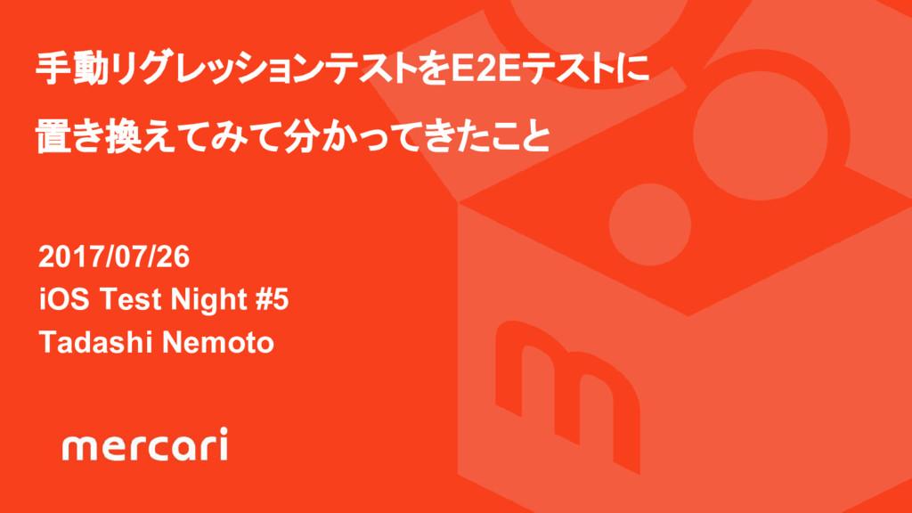2017/07/26 iOS Test Night #5 Tadashi Nemoto 手動リ...
