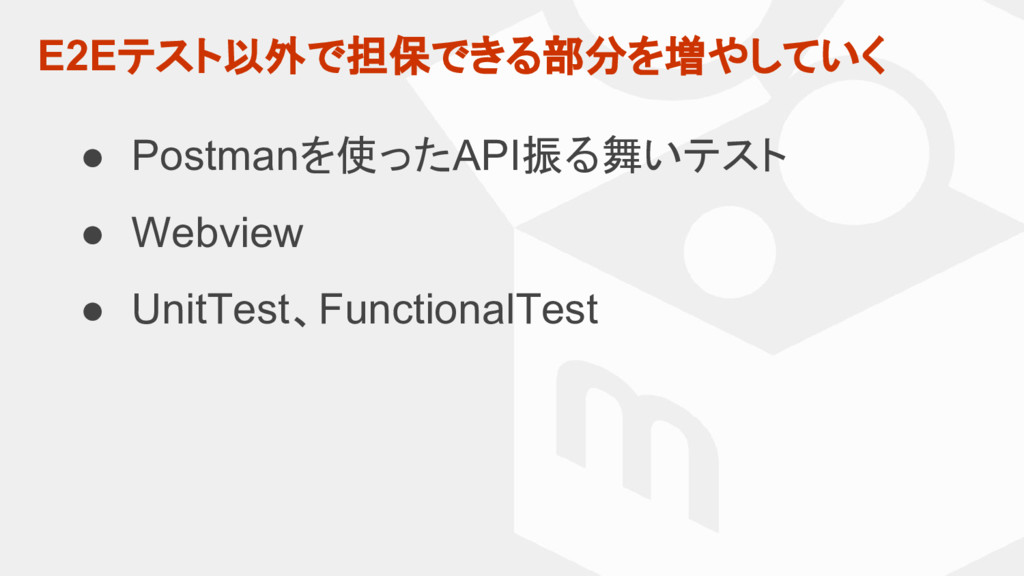 ● Postmanを使ったAPI振る舞いテスト ● Webview ● UnitTest、Fu...
