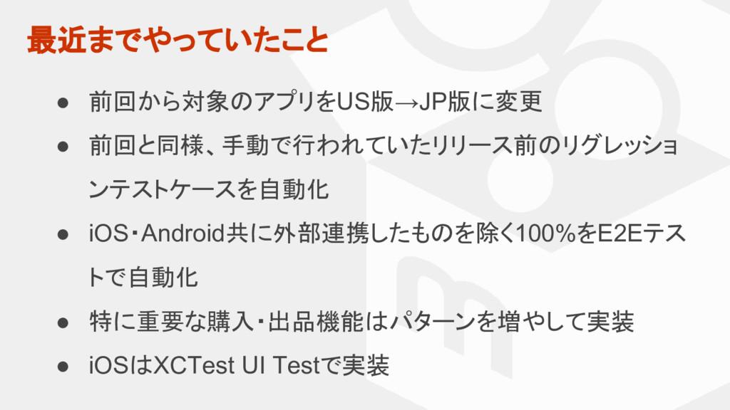 ● 前回から対象のアプリをUS版→JP版に変更 ● 前回と同様、手動で行われていたリリース前の...
