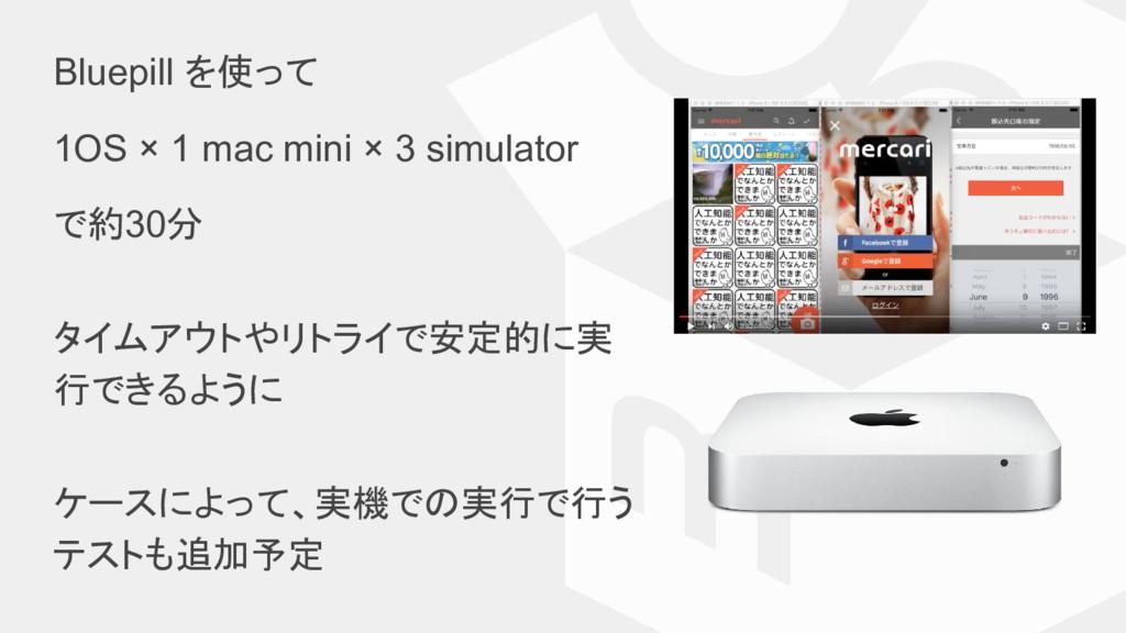 Bluepill を使って 1OS × 1 mac mini × 3 simulator で約...