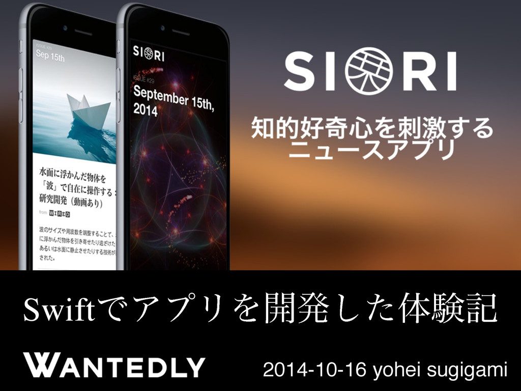 Swift LT @Wantedly 2014-10-16 yohei sugigami Sw...