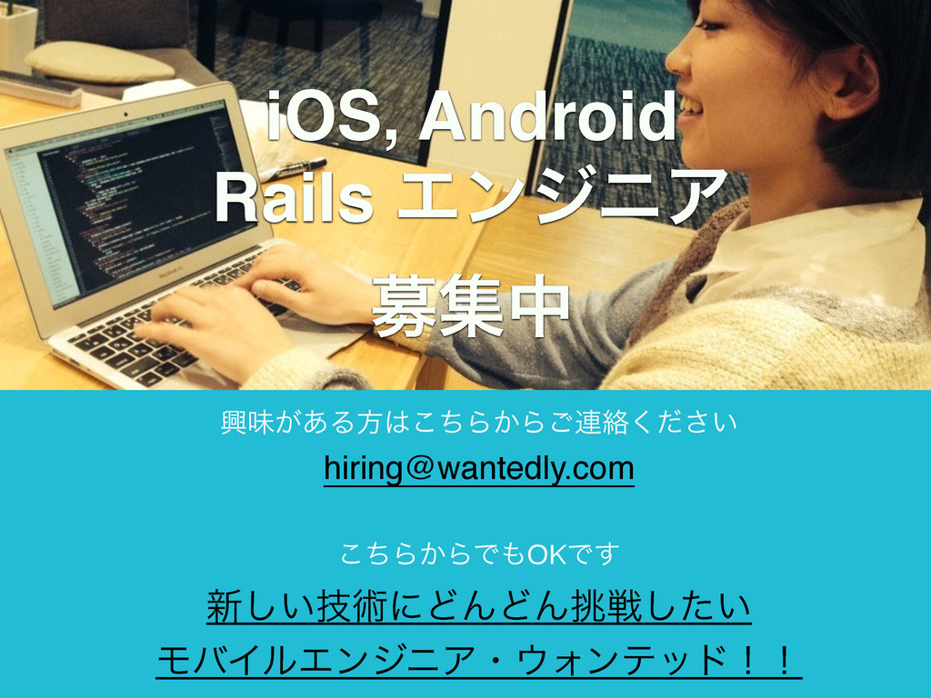 ` iOS, Android Rails ΤϯδχΞ ืूத hiring@wantedly....