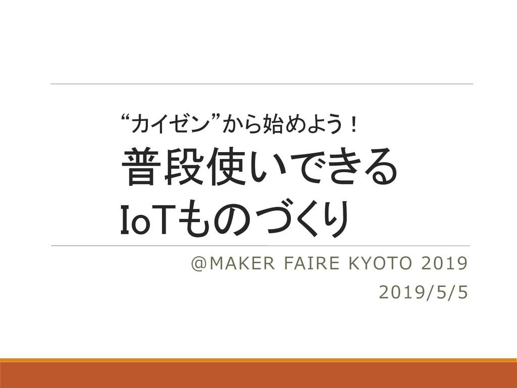 """""""カイゼン""""から始めよう! 普段使いできる IoTものづくり @MAKER FAIRE KYO..."""