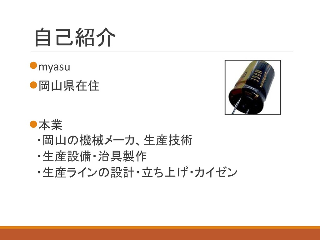 自己紹介 myasu 岡山県在住 本業 ・岡山の機械メーカ、生産技術 ・生産設備・治具製...