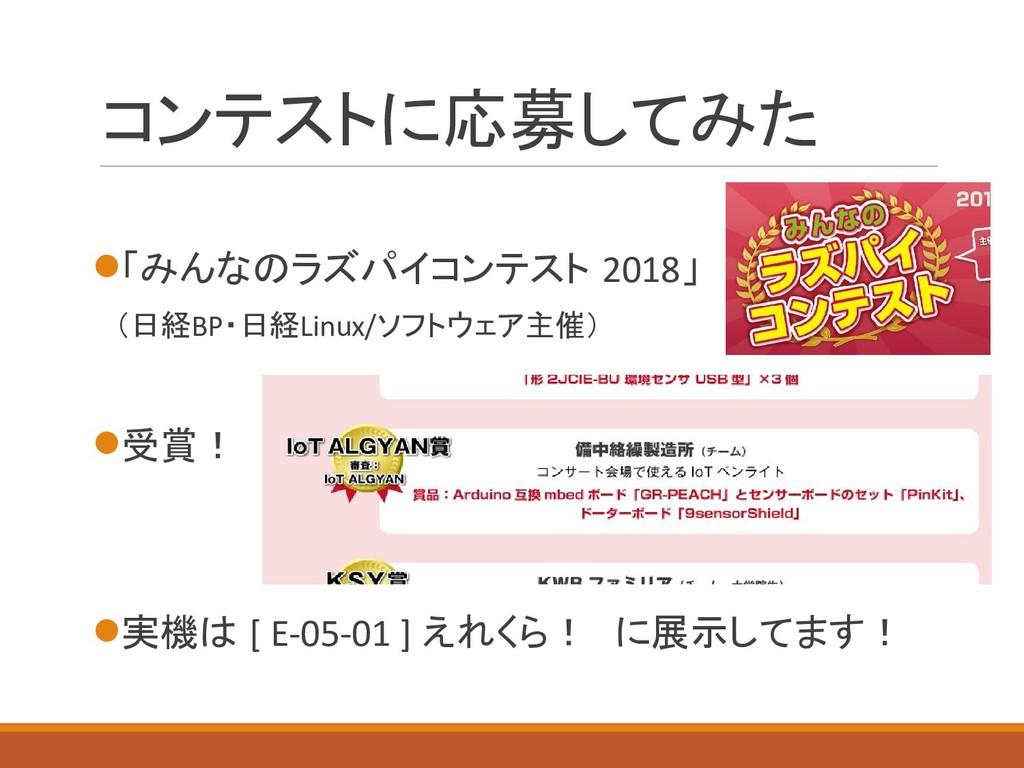 コンテストに応募してみた 「みんなのラズパイコンテスト 2018」 (日経BP・日経Linu...