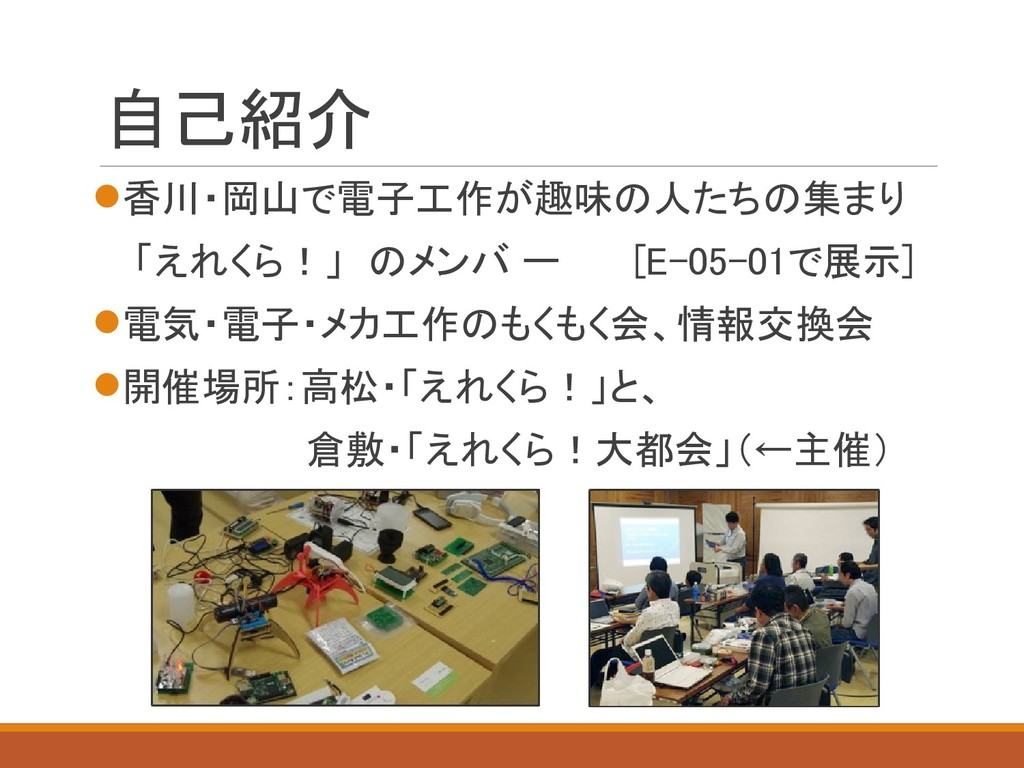 自己紹介 香川・岡山で電子工作が趣味の人たちの集まり 「えれくら!」 のメンバ ー [E-0...