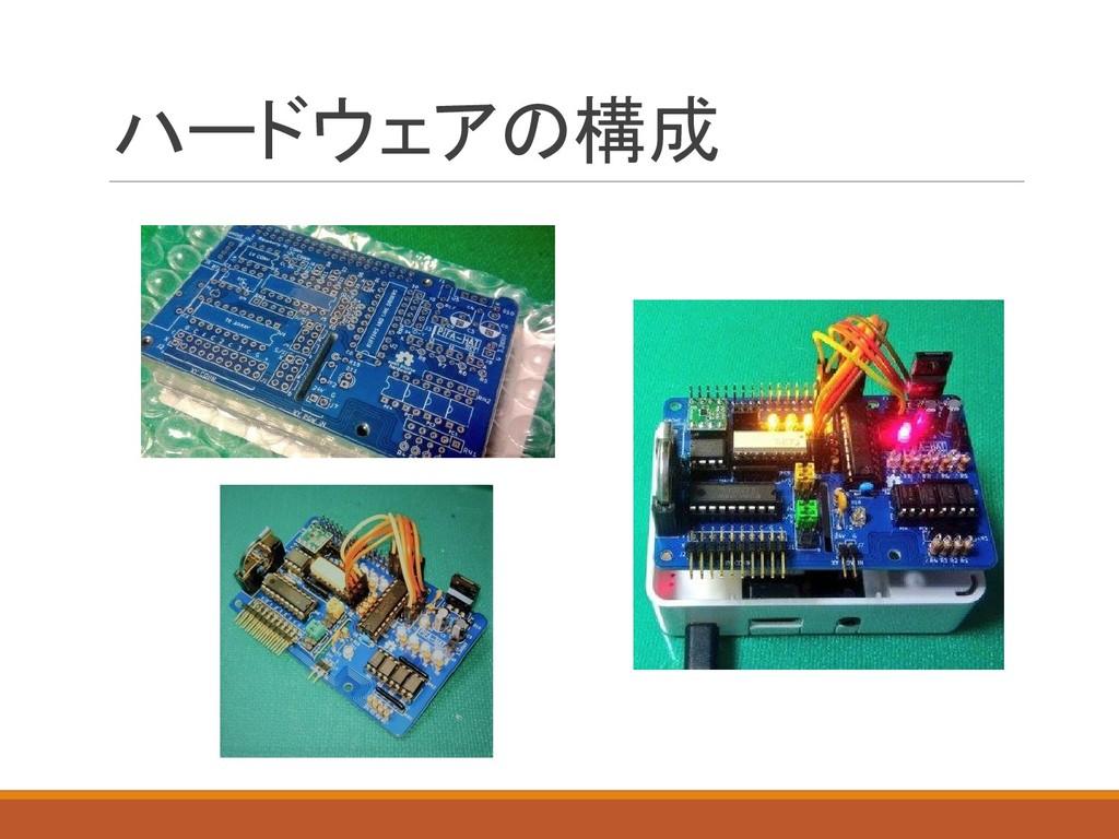 ハードウェアの構成