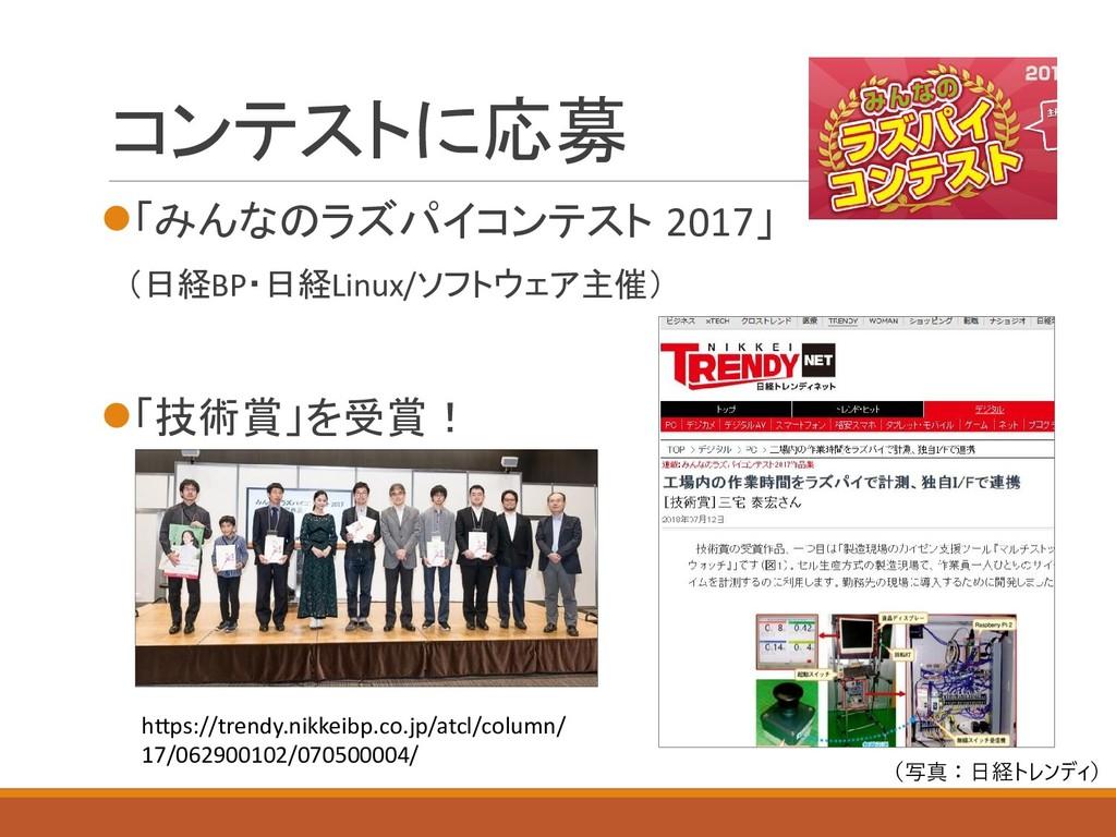 コンテストに応募 「みんなのラズパイコンテスト 2017」 (日経BP・日経Linux/ソフ...