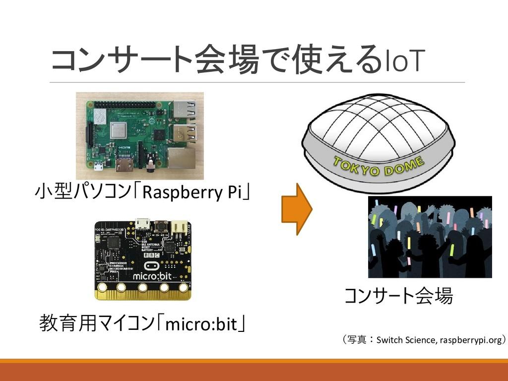 コンサート会場で使えるIoT 小型パソコン「Raspberry Pi」 コンサート会場 (写真...