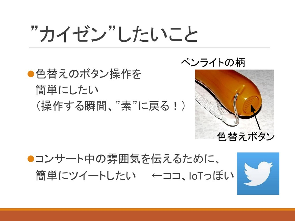 """""""カイゼン""""したいこと 色替えボタン ペンライトの柄 色替えのボタン操作を 簡単にしたい (..."""