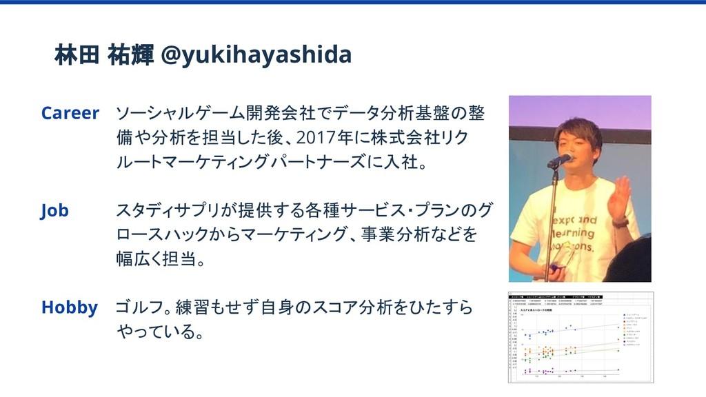 林田 祐輝 @yukihayashida ソーシャルゲーム開発会社でデータ分析基盤の整 備や分...